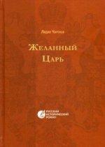 Желанный царь. Русский исторический роман
