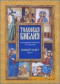 Толковая Библия. В 7-ми томах