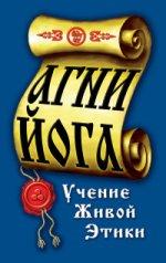 Агни-Йога. Учение живой этики. 4-е изд