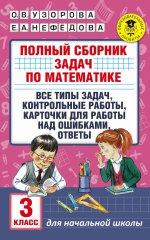 Математика 3кл [Полный сборник зад.]Все типы задач