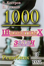 1000 шахматных задач (3год)