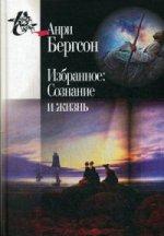Избранное: Сознание и жизнь. 2-е изд