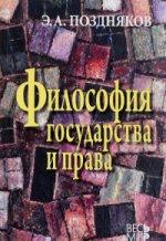 Философия государства и права. Э.А. Поздняков. - 2-e изд., испр. и доп