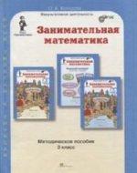 Занимательная математика 3кл. Метод. пособие