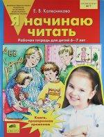 Я начинаю читать Рабочая тетрадь для детей 6-8 лет