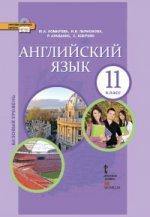Английский язык 11кл [Учебник] +CD ФГОС