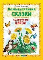 Познавательные сказки: Солнечные цветы