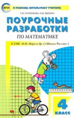 Математика 4кл [к УМК Моро Школа России] ФГОС