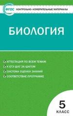 Биология 5кл ФГОС Богданов