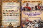 Как Александр Невский немецких рыцарей разгромил