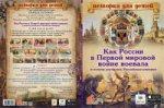 Как Россия в Первой мировой войне воевала и почему