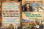 Почему народ Ивана IV Грозным назвал, и как