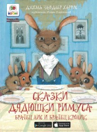 3D Boom Братец лис и братец кролик Необыкновенные сказки