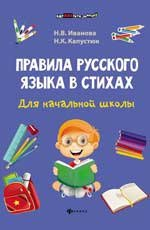 Правила русского языка в стихах для начальн. школы