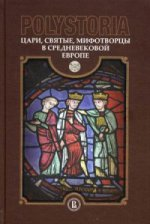 Polystoria Цари,святые,мифотвор.в средневек.Европе