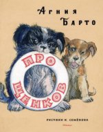 Про щенков (рис. И. Семенова)