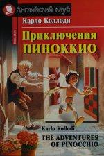 Приключения Пиноккио. Домашнее чтение