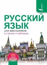 Юлия Владимировна Алабугина. Русский язык для школьников в схемах и таблицах 150x209