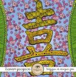 """А.В. Иолтуховская. Блокнот-раскраска для взрослых: Япония. Иероглиф """"Любовь"""""""