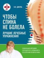 Чтобы спина не болела: лучшие лечебные упражнения