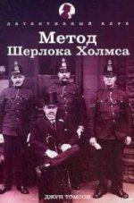 Метод Шерлока Холмса