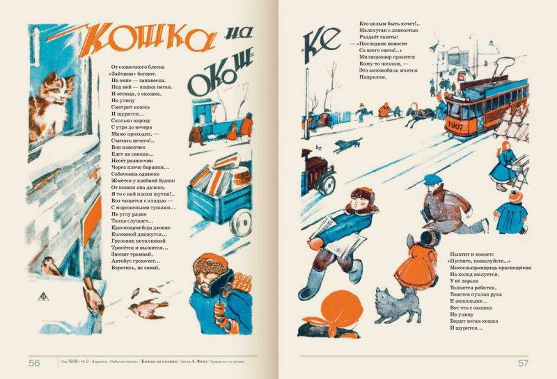 Архив Мурзилки. Том 1 (в 3-х книгах). Книга 3. 1946-1954. История страны глазами детского журнала