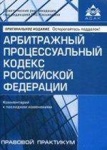 Арбитражный процессуальный кодекс РФ. Комментарий к последним изменениям. 8-е изд., перераб. и доп