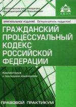 Гражданский процессуальный кодекс РФ. Комментарий к последним изменениям. 8-е изд., перераб. и доп