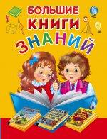 Большие книги знаний. Подарочный комплект из 3 книг