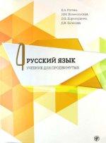 Русский язык. Учебник для продвинутых : в 4 вып. Вып. 4 Книга +DVD