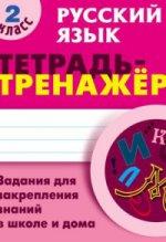 Русский язык 2 класс [Тетрадь-тренажер]