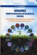 Анализ микробиологического риска в производстве пищевых продуктов и лекарственных препаратов: Учебное пособие