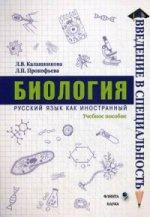 Биология: Учебное пособие