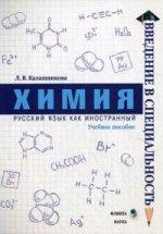 Химия: Учебное пособие