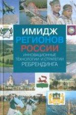 Имидж регионов России: инновационные технологии и стратегии ребрендинга.: Монография