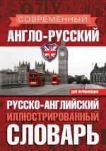 Современный англо-русский русско-англ.иллюстр.сл