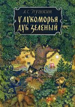 У лукоморья дуб зеленый (Второе издание)
