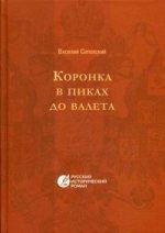 Коронка в пиках до валет. Русский исторический роман