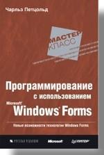 Программирование с использованием Microsoft Windows Forms. Мастер-класс