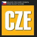 Чешско-русский словарь / Cesko-rusky slovnik (миниатюрное издание)