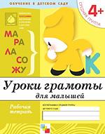 Уроки грамоты для малышей: рабочая тетрадь