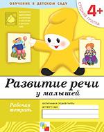 Развитие речи у малышей. Средняя группа. 4+