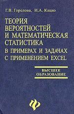 Теория вероятностей и математическая статистика в примерах и задачах с применением Excel