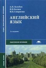 Английский язык. 3-е издание
