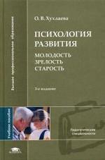 Психология развития. Молодость, зрелость, старость. 3-издание
