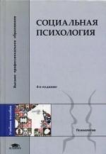 Социальная психология. Учебное пособие для студентов высших учебных заведений, 4-е издание