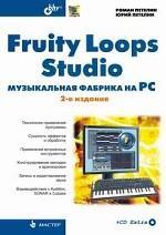 Fruity Loops Studio. Музыкальная фабрика на PC. 2 издание. (+CD)