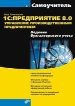 1C: Предприятие 8.0. Управление производственным предприятием. Ведение бухгалтерского учета