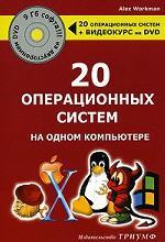 20 операционных систем на одном компьютере + DVD