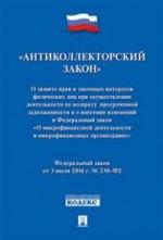 Антиколлекторский закон № 230-ФЗ.-М.:Проспект,2016.